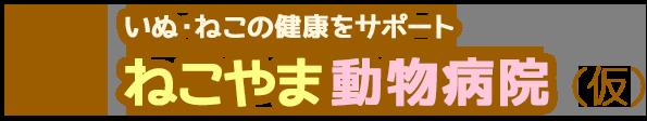 ねこやま動物病院(仮)
